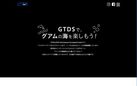 Screenshot of Home Page gtds.jp - GTDS - captured March 5, 2018