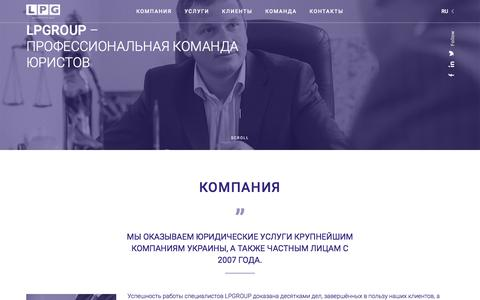 Screenshot of Home Page lpgroup.com.ua - LPG — Legal Protection Company - captured July 9, 2017