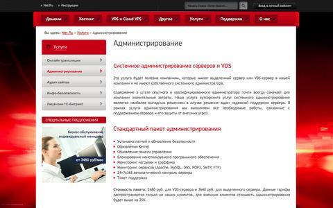 Screenshot of Services Page www.net.ru - Администрирование | Хостинг сайтов, аренда VDS серверов, быстрый Cloud (облачный) хостинг от провайдера Net.Ru - captured Sept. 22, 2014