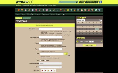 Screenshot of Signup Page winner.bg - Регистрация - Winner.bg - captured Jan. 15, 2016