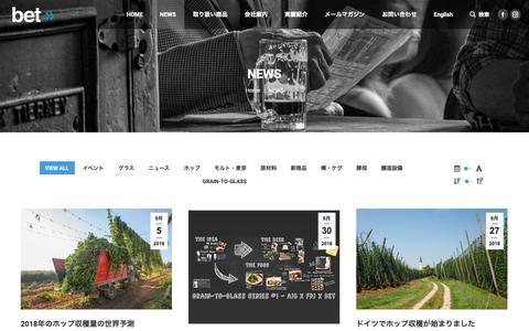 Screenshot of Press Page bet-tech.co.jp - NEWS | 醸造企業のトータルサポート BET - captured Oct. 4, 2018