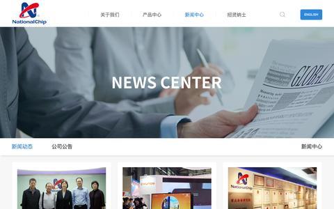 Screenshot of Press Page nationalchip.com - 杭州国芯科技股份有限公司-新闻中心 - captured Oct. 24, 2016
