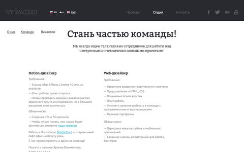 Screenshot of Jobs Page vigroup.ru - Вакансии - captured Oct. 18, 2018