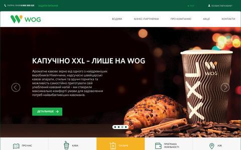 Screenshot of Home Page wog.ua - Ласкаво просимо на сайт мережі автозаправних комплексів WOG - captured Sept. 23, 2014