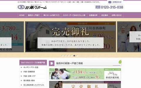 Screenshot of Home Page Privacy Page jinpachi-home.co.jp - 立川の新築分譲住宅「ヴェルヴィルシリーズ」の陣八ホーム。立川市・町田市・武蔵村山市・多摩市・東大和市エリアを中心に、一戸建て・セミオーダーであなたらしい家をお届けします。 - captured March 14, 2017