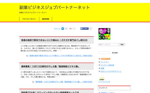 Screenshot of Home Page newbizjob.com - 副業ビジネスジョブパートナーネット - captured Sept. 20, 2015