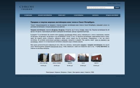 Screenshot of Home Page seacon.spb.ru - Продажа контейнеров   Морские контейнеры   Купить контейнер - captured Feb. 4, 2016