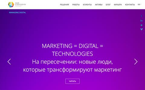 Screenshot of Home Page nsg.agency - New Strategies Group - managing digital - captured Feb. 25, 2016