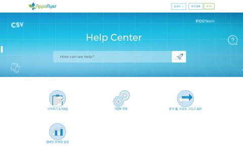 Screenshot of Support Page appsflyer.com - AppsFlyer Support - captured Aug. 28, 2017