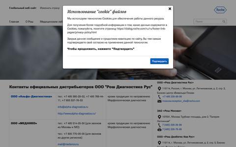Screenshot of Contact Page roche.com - Контакты - captured June 30, 2018