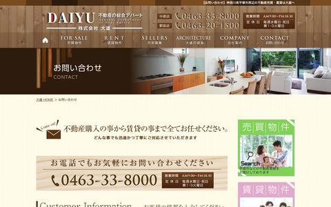 Screenshot of Contact Page daiyu-group.com - お問い合わせ|平塚の不動産や賃貸は株式会社大雄 - captured Oct. 28, 2018