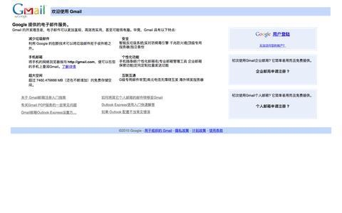 Screenshot of Home Page gmail-cn.com - Gmail邮箱注册 Google邮箱注册 谷歌邮箱注册 Gmail.google.com 外贸�业邮箱 - captured Nov. 6, 2016