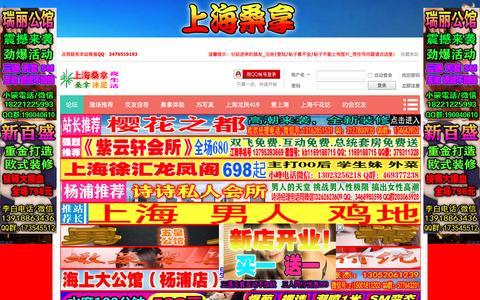 Screenshot of Home Page baike126.com - 涓婃捣妗戞嬁_涓婃捣妗戞嬁缃慱涓婃捣妗戞嬁鎸夋懇璁哄潧 - captured Dec. 4, 2016