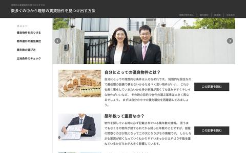 Screenshot of Home Page frontrangephp.org - 数多くの中から理想の賃貸物件を見つけ出す方法 - captured Oct. 11, 2018