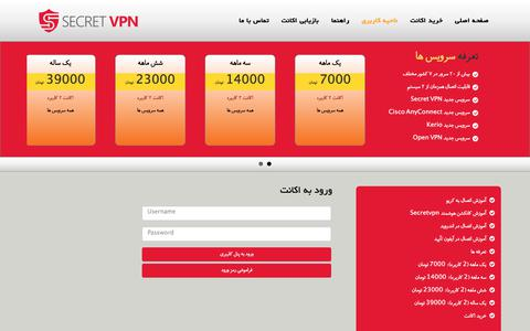 Screenshot of Login Page foroshgahvp.ga - خرید وی پی ان | خرید کریو | secretvpn - ورود کاربر - captured Feb. 5, 2018