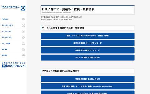 Screenshot of Menu Page macromill.com - お問い合わせ・見積もり依頼・資料請求|マクロミル - captured Aug. 20, 2016