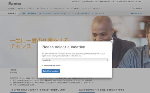 Screenshot of Jobs Page illumina.com - 採用情報 | 一生に一度の機会 - captured Oct. 22, 2018