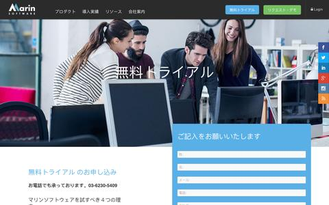 Screenshot of Trial Page marinsoftware.jp - Free Trial | Marin Software - captured Feb. 4, 2016