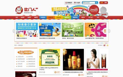 Screenshot of Trial Page jmenren.com - 免费试用 - 奖门人 - captured Oct. 31, 2014