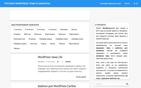 Screenshot of Home Page wordpress-ru.ru - Русские Wordpress темы и шаблоны - captured Sept. 30, 2018