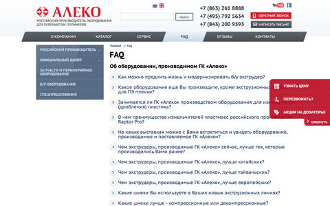Screenshot of FAQ Page polimerexpert.ru - FAQ - captured Oct. 18, 2017