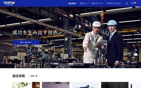 Screenshot of Home Page brother.co.jp - ブラザーホームページ - captured Sept. 22, 2018