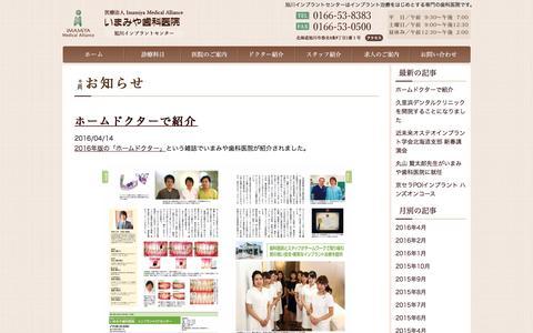 Screenshot of Press Page imamiya.net - お知らせ –旭川インプラントいまみや歯科医院インプラントの歯科専門医(北海道旭川市) - captured May 30, 2016