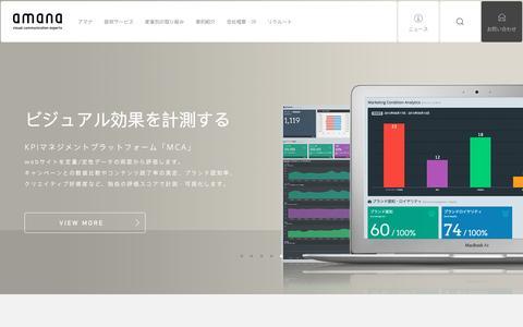 Screenshot of Home Page amana.jp - 株式会社 アマナ | amana inc. - captured Feb. 11, 2016