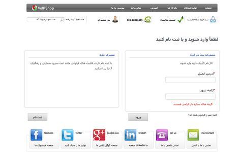 Screenshot of Login Page voipshop.ir - Customer Login - captured Sept. 19, 2014