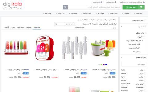 ابزار کيک و شيريني پزي| فروشگاه اینترنتی دیجی کالا