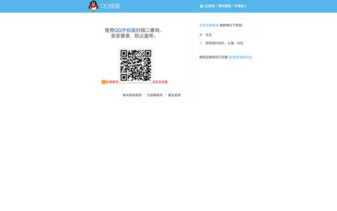 Screenshot of Login Page qq.com - QQ帐号安全登录 - captured May 29, 2016