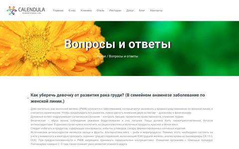 Screenshot of FAQ Page calendula.hu - Вопросы и ответы – Клиника CALENDULA - captured June 27, 2019