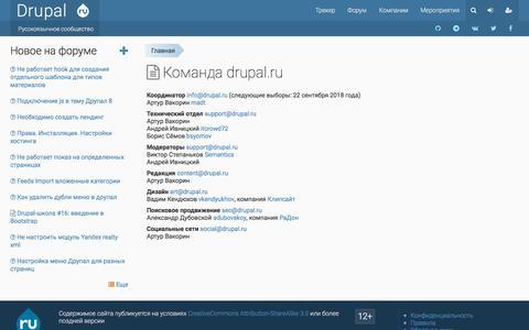Screenshot of Team Page drupal.ru - Команда drupal.ru | Drupal - captured Sept. 21, 2018