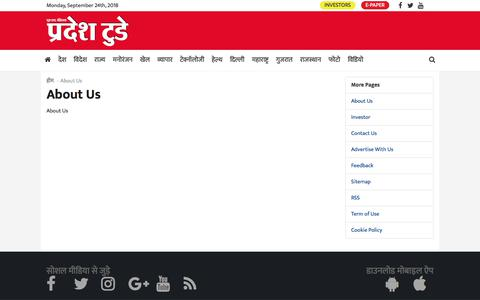Screenshot of About Page Contact Page Site Map Page pradeshtoday.com - About Us - captured Sept. 24, 2018