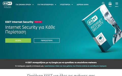 Antivirus και Internet Security Solutions | ESET