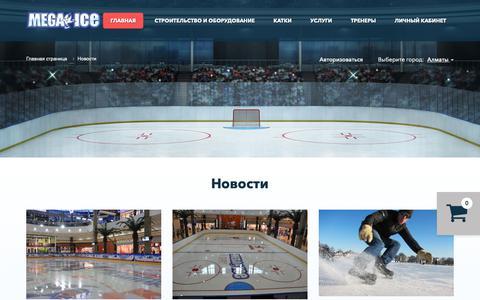 Screenshot of Press Page megaice.kz - Новости - captured Dec. 10, 2018
