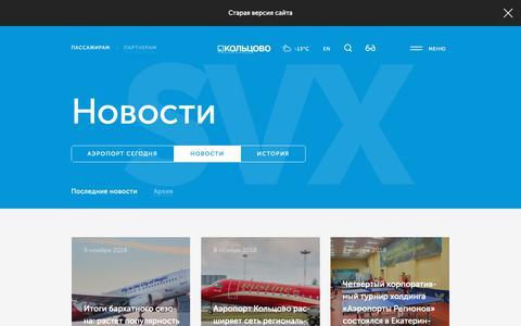 Screenshot of Press Page koltsovo.ru - Новости - captured Nov. 10, 2018