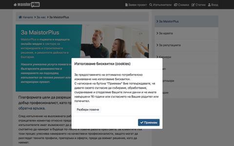 Screenshot of About Page maistorplus.com - Разберете повече за MaistorPlus - За нас | MaistorPlus - captured Dec. 30, 2019