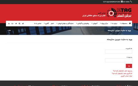 Screenshot of Login Page agkgroup.com - ورود به سایت دوربین مداربسته - captured Nov. 21, 2016