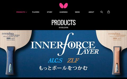 Screenshot of Products Page butterfly.co.jp - 卓球製品情報|BUTTERFLY 卓球用品-株式会社タマス - captured Dec. 5, 2016