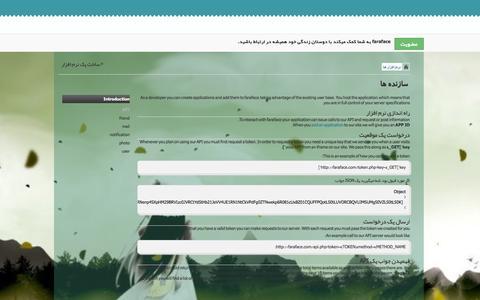 Screenshot of Developers Page faraface.com - سازنده های نرم افزار » شبکه اجتماعی فرافیس - captured Jan. 14, 2016