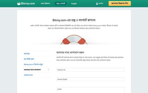 Screenshot of Contact Page bikroy.com - আমাদের সাথে যোগাযোগ - Bikroy.com - captured Aug. 20, 2016