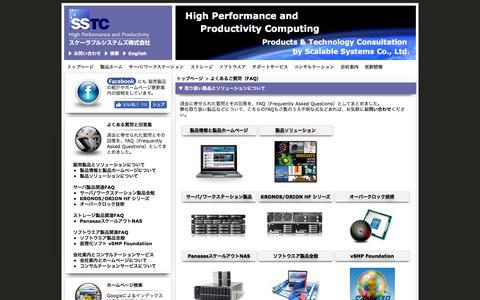 Screenshot of FAQ Page sstc.co.jp - 繧医¥縺ゅk縺碑ウェ蝠擾シ�FAQ�シ榎 繧ケ繧ア繝シ繝ゥ繝悶Ν繧キ繧ケ繝�繝�繧コ譬ェ蠑丈シ夂、セ - captured Nov. 19, 2016