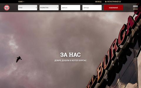 Screenshot of About Page hotelbourgas.com - За нас | Hotel Burgas - captured March 14, 2016