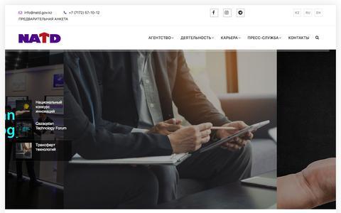 Screenshot of Home Page natd.gov.kz - НАТР - captured Sept. 24, 2018