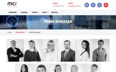 Screenshot of Team Page mph-cifal.ru - Наша команда - captured Oct. 1, 2018