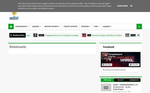 Screenshot of Contact Page corfugoal.gr - Επικοινωνία - Corfu Goal - captured Nov. 28, 2018