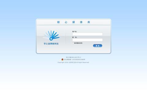 Screenshot of Home Page supertool.net.cn - 学之途核心媒体库 - captured Dec. 2, 2016