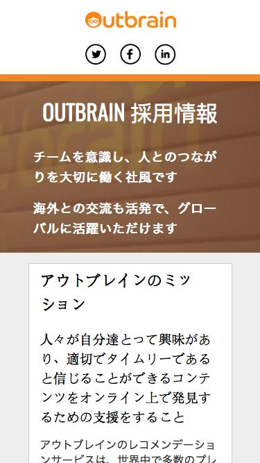 Outbrain採用情報