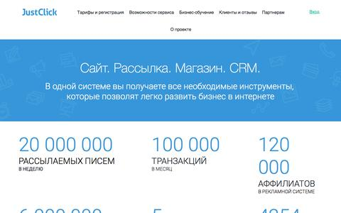 Screenshot of About Page justclick.ru - О проекте - captured Sept. 21, 2018